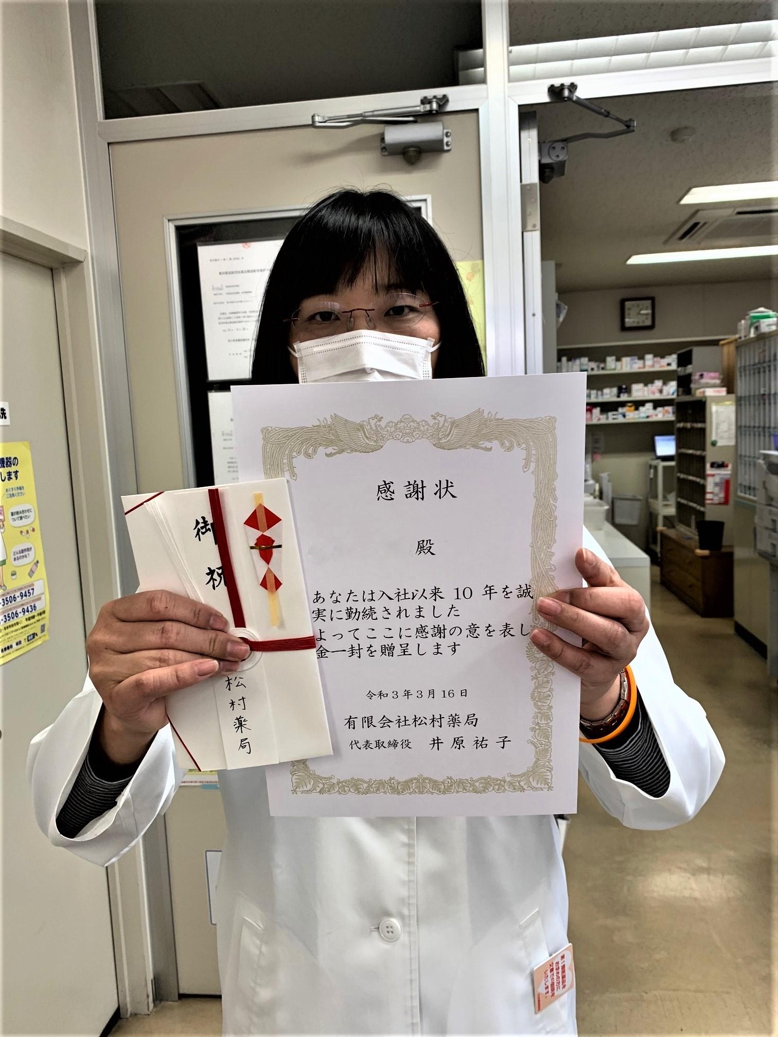 永年勤続表彰」 | 有限会社 松村薬局